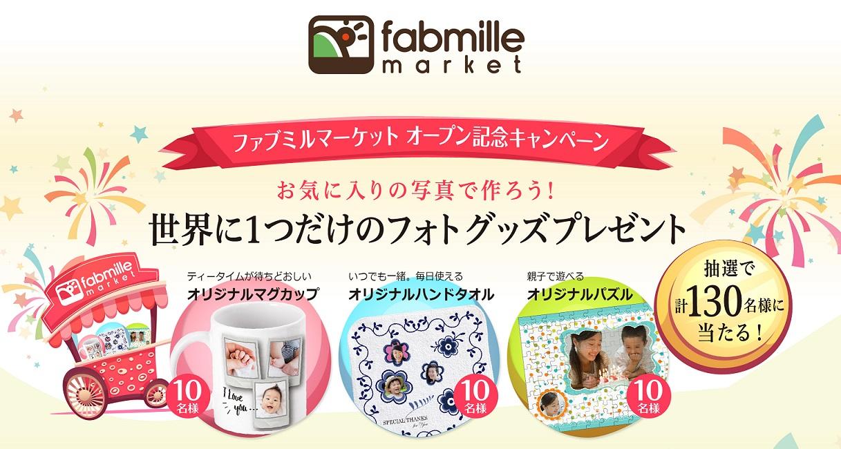 【ファブミルオープン記念キャンペーン】